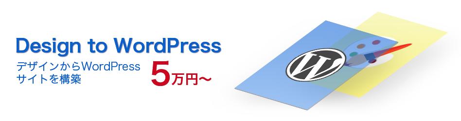 WordPressサイト構築