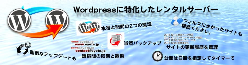 WordPress専用レンタルサーバー