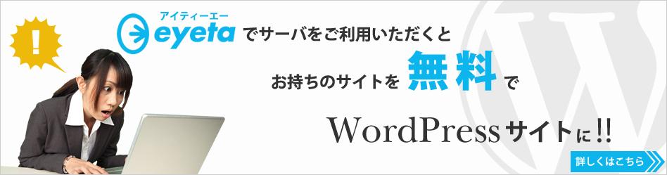Eyetaでサーバーをご利用いただくとお持ちのサイトを無料でWordPressサイトに