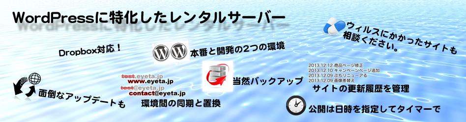 wordpress環境レンタル